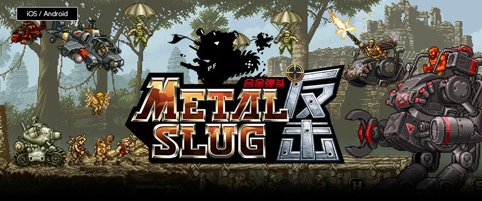 METAL SLUG ATTACK 合金弹头反击