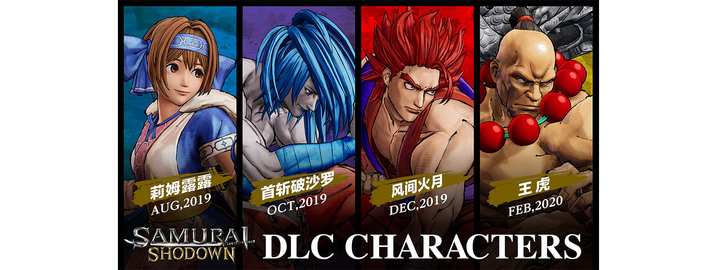 dlc_character_cn