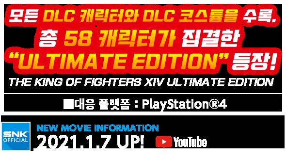 총 58 캐릭터를 플레이할 수 있는 'KOF XIV ULTIMATE EDITION'!