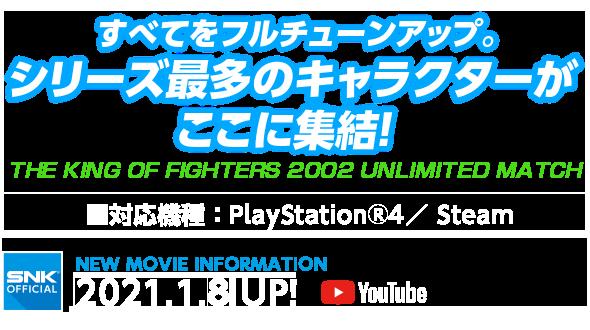 KOFシリーズ最多のプレイキャラクターが参戦する無限の闘いがここに始まる。