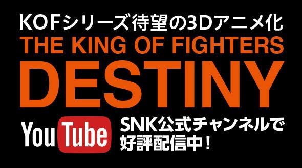 KOF シリーズ待望の3Dアニメ化!