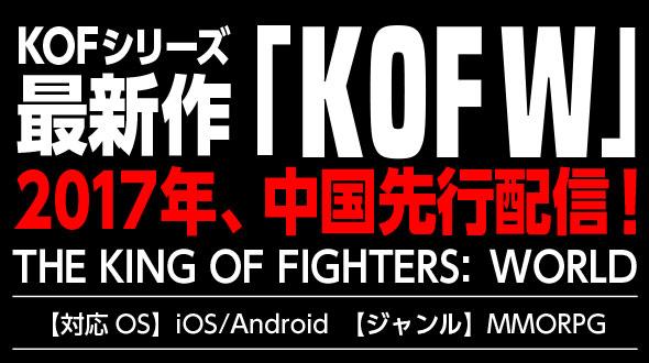 KOFシリーズ最新作「KOF W」2017年、中国先行配信!