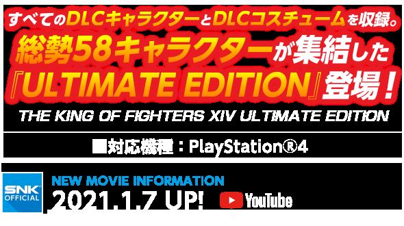 総勢58キャラクターが楽しめる『KOF XIV ULTIMATE EDITION』!