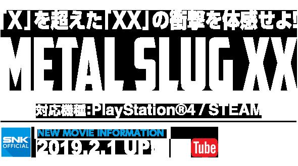 「X」を超えた「XX」の衝撃を体感せよ!