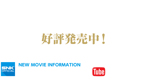 完全新作「SAMURAISPIRITS」、Nintendo Switchに見参!