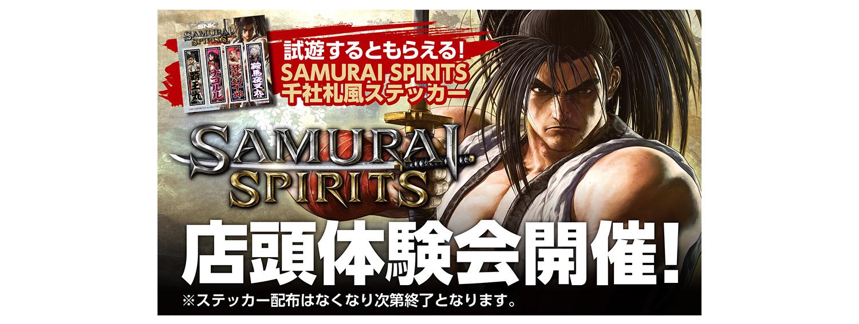 samurai_taikenkai