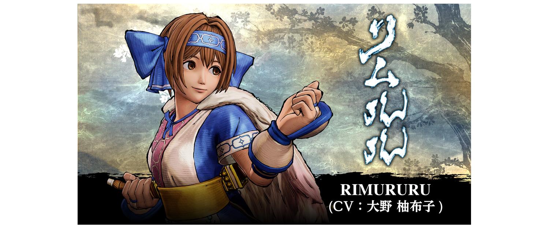 rimururu_01