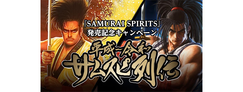 samusupi_campaign_image
