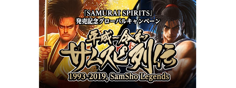 samusupi_campaign_image2_jp