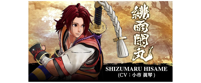 shizumaru_01