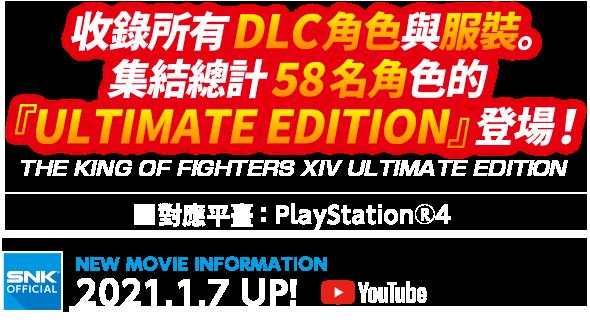 可暢玩58名角色的『KOF XIV ULTIMATE EDITION』!